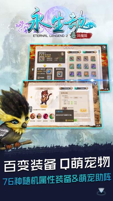 永生劫-单机仙侠回合制RPG游戏 App 截图
