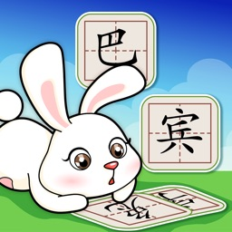 宝贝学汉字-儿童宝宝快乐学拼音汉字
