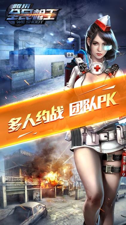 全民枪王-枪战经典,火力全开彩虹城火线重燃 screenshot-3