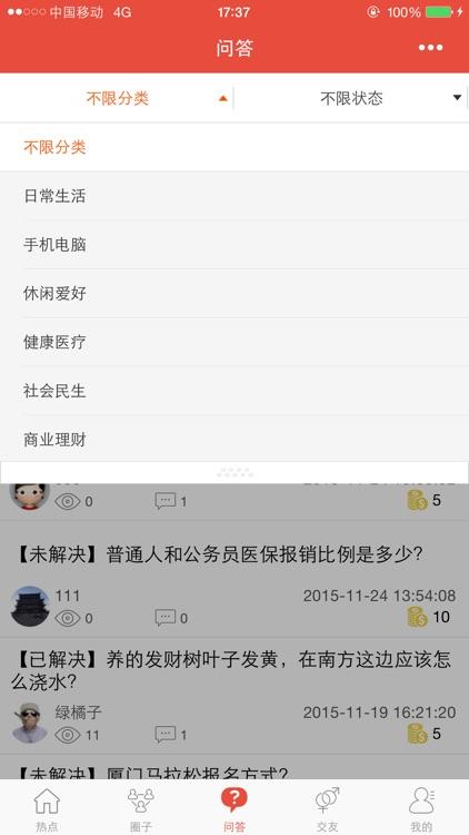 老年会 - 中老年人社交生活综合平台 screenshot-4
