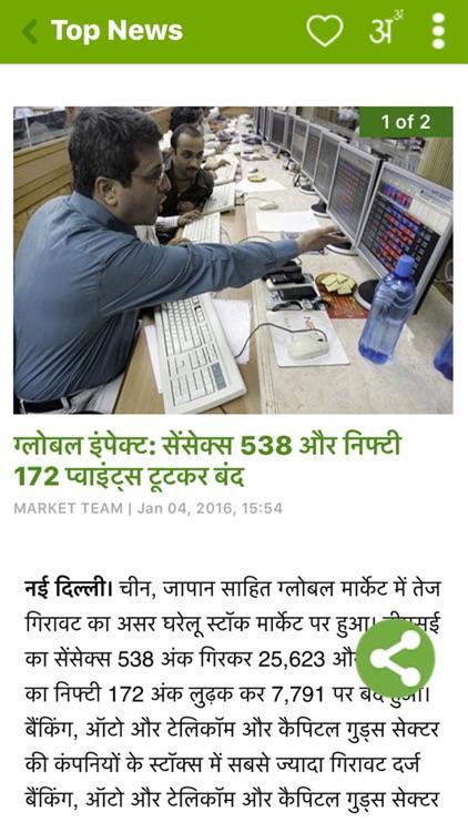 Money Bhaskar - Business News screenshot-3