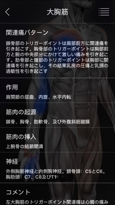 筋のトリガーポイント screenshot1