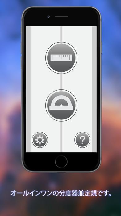 Screenshot for 移動して測定 – フライングルーラー in Japan App Store