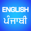 English to Punjabi Translator  - Punjabi-English Language Translation & Dictionary