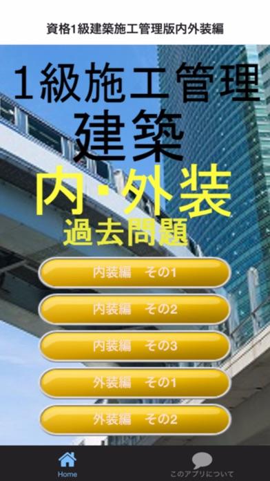 資格1級建築施工管理版内外装編のおすすめ画像1