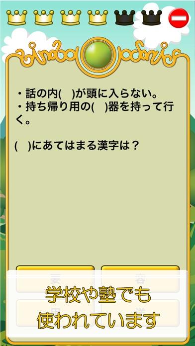 ビノバ 国語-小学生,5年生- 漢字や敬語をドリルで勉強スクリーンショット2
