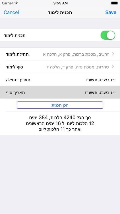 Esh Talmud Yerushalmi אש תלמוד ירושלמי screenshot-4