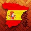 西班牙语变位大师
