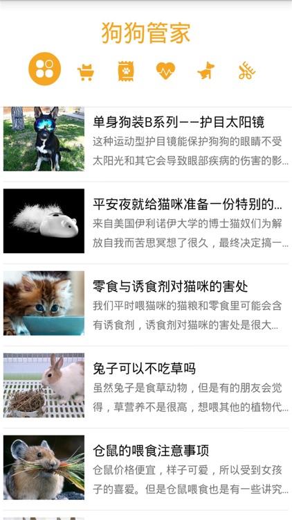 狗狗管家 screenshot-1