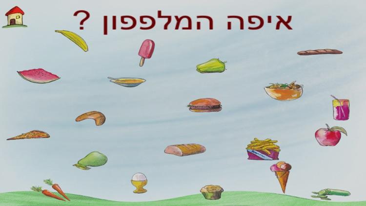 האריה שאהב תות - עברית לילדים screenshot-4