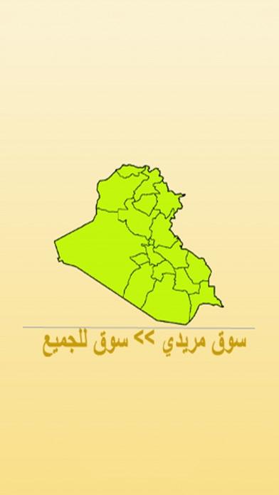 Télécharger Souq mredy سوق مريدي pour iPhone / iPad sur l'App ...