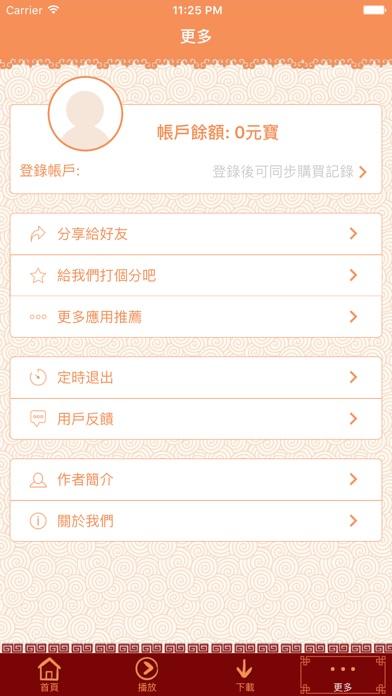 三國演義袁闊成評書屏幕截圖3