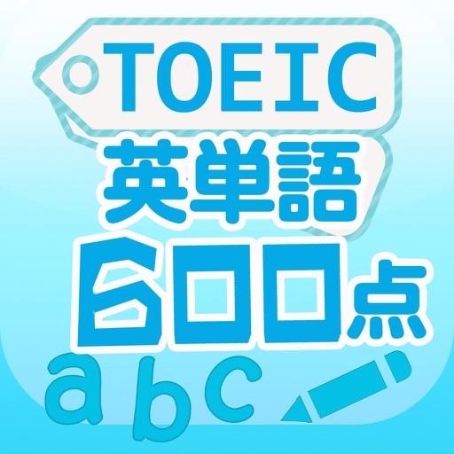 TOEIC英単語600点