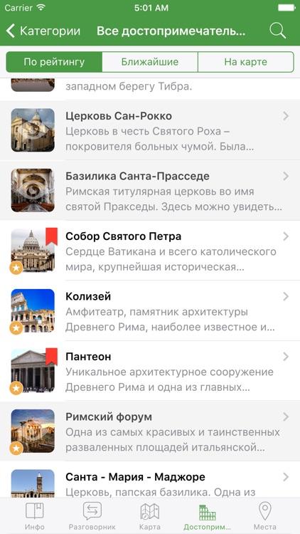 Рим - ТурНавигатор (гид-путеводитель, оффлайн-карты) screenshot-4