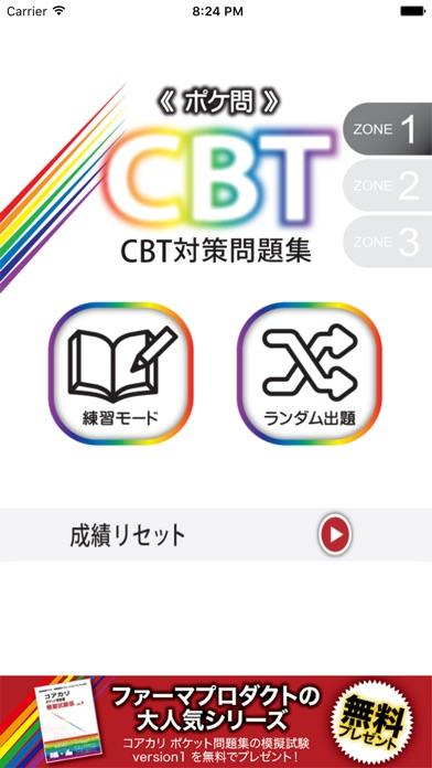 薬学生支援CBT問題集 Zone 1のおすすめ画像1