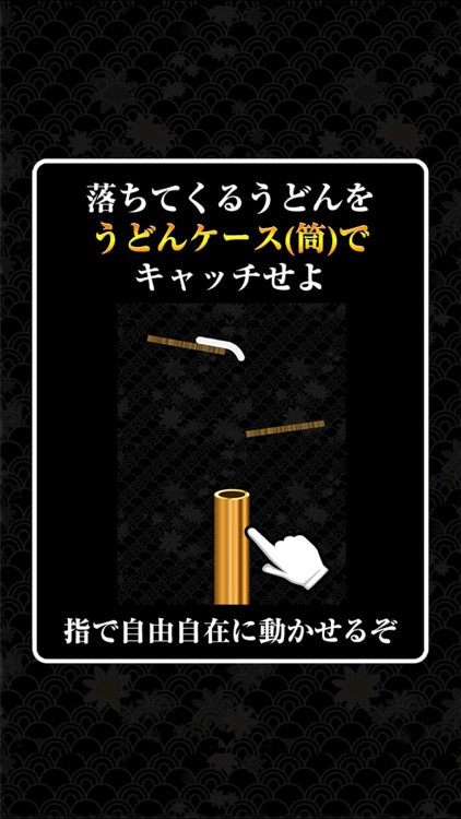 UDONちゅるん screenshot-4