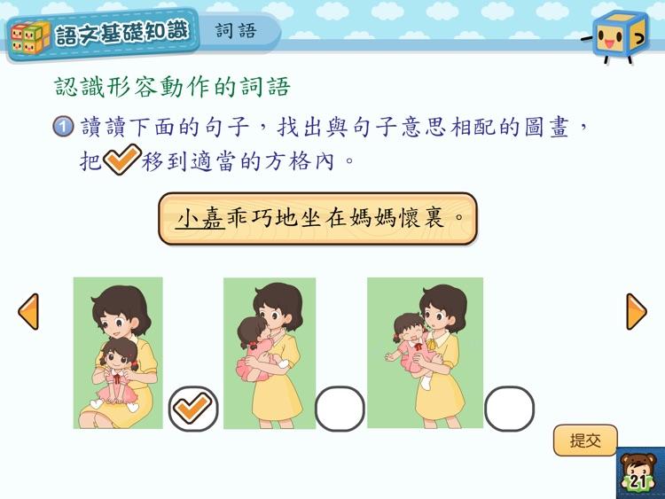 共享中國語文小二-家用版 screenshot-3