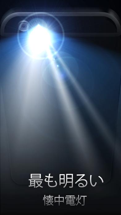 懐中電灯 Ⓞ ScreenShot1