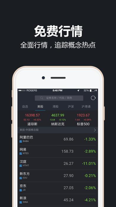 牛气股票-港股、美股、期货炒股软件 screenshot four