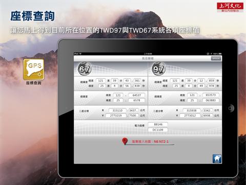 北島+南島2014Lite screenshot three