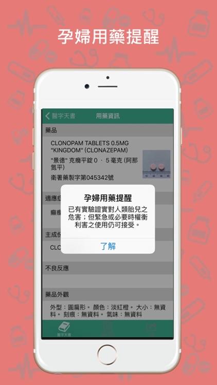 醫字天書 screenshot-0