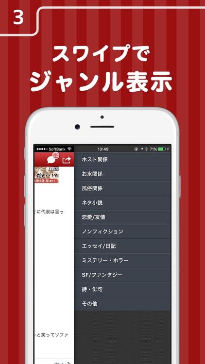 ホスラブ小説 screenshot-3