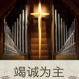 Christian Utmost Highest