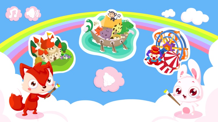儿童游戏涂色王国