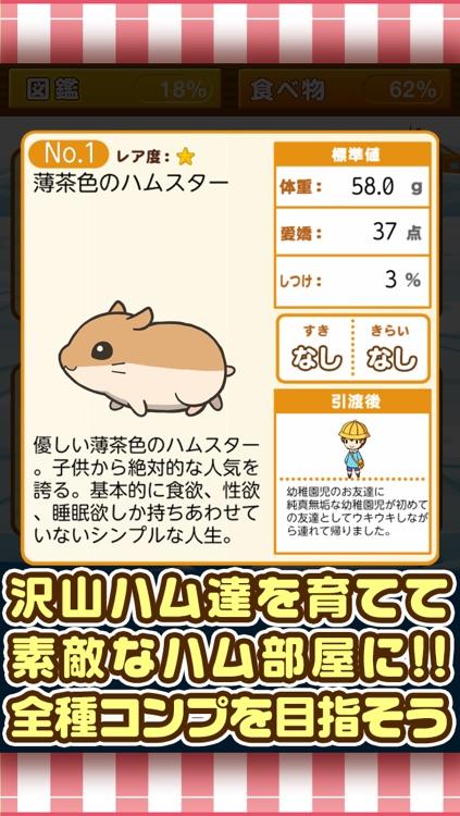ぼくのハムスター~ハムスターを育てる楽しい育成ゲーム~ screenshot-4