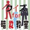 クイズ for 暗殺教室