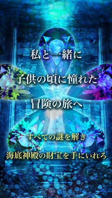 脱出ゲーム 海底神殿からの脱出のスクリーンショット5