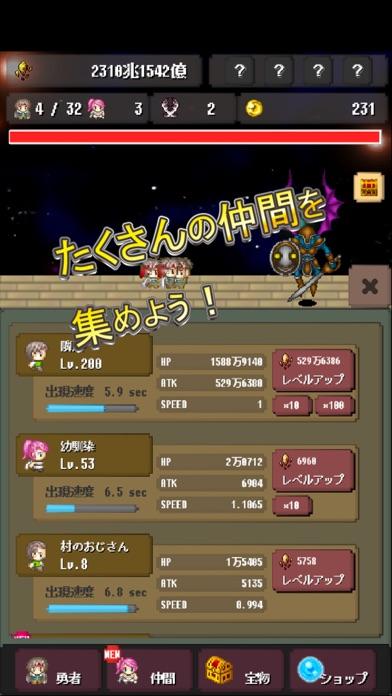 世界線勇者のスクリーンショット3