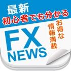 最新FXまとめNEWS icon
