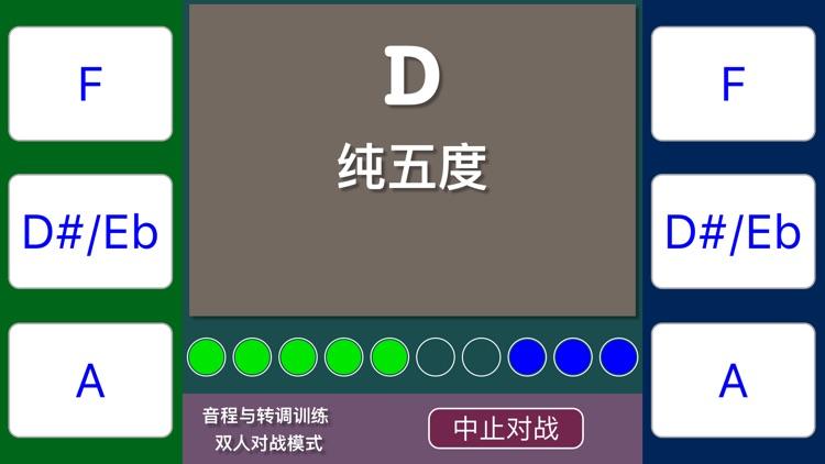 音程与转调训练-简中版 screenshot-3