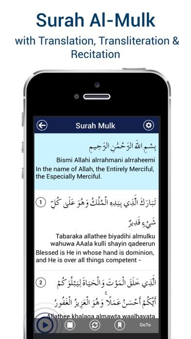 Surah Mulk - Heart Touching MP3 Recitation of Surah Al-Mulk