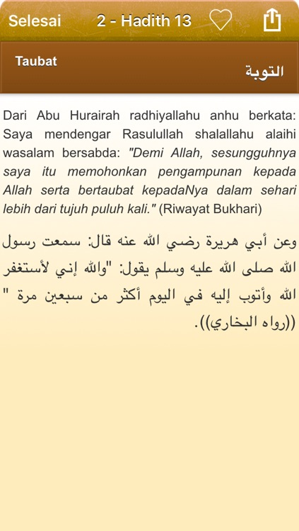 Riyad As-Salihin Audio mp3 in Indonesian and in Arabic - 1896 Hadis - di Bahasa Indonesia dan di Arab - رياض الصالحين screenshot-4