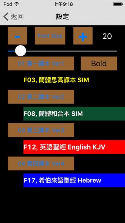思高聖經普通話 Sigao Chinese Bible screenshot-4