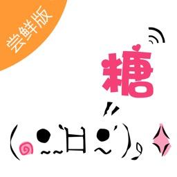 蜜糖(炫酷版)-最in二次元社交,娱乐技能分享,电话聊天交友陪我,单身必备