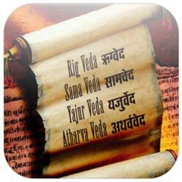 Hindu Vedas Hindi Audio