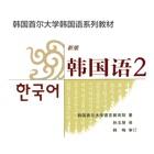 首尔韩国语2 -韩语口语、标准韩国语学习 icon