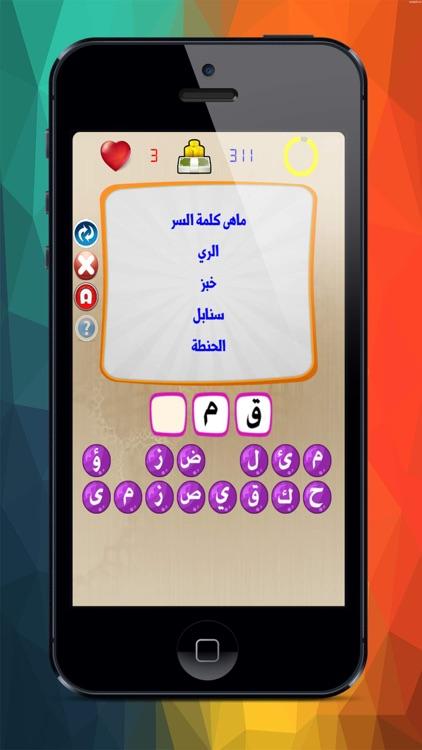 لعبة كلمة السر للاذكياء فقط screenshot-3