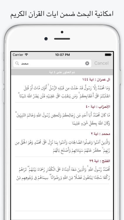 تفسير القرآن للسعدي screenshot-4