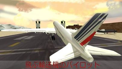 トランスポーター飛行機のパイロットフライ:旅客航空シミュレーションが無料のおすすめ画像5