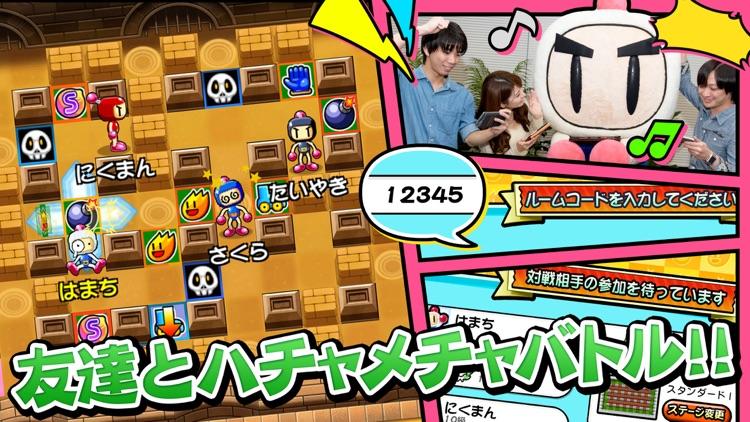 対戦ボンバーマン screenshot-3