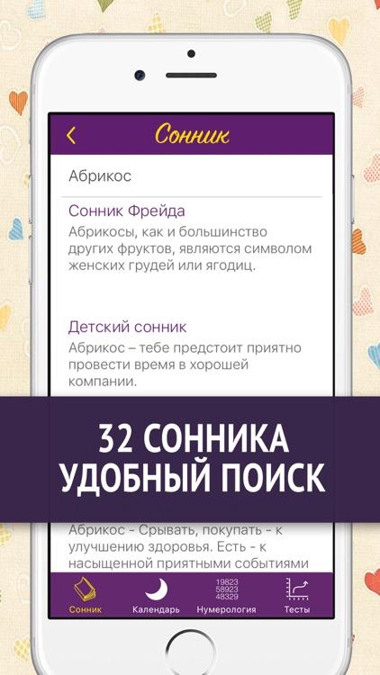Dream book & moon calendar 2016 [Сонник + Фазы луны] screenshot-3