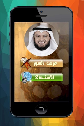 المصحف بصوت الشيخ مشارى راشد - náhled
