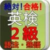 英検2級 合格対策問題集 語法・熟語編
