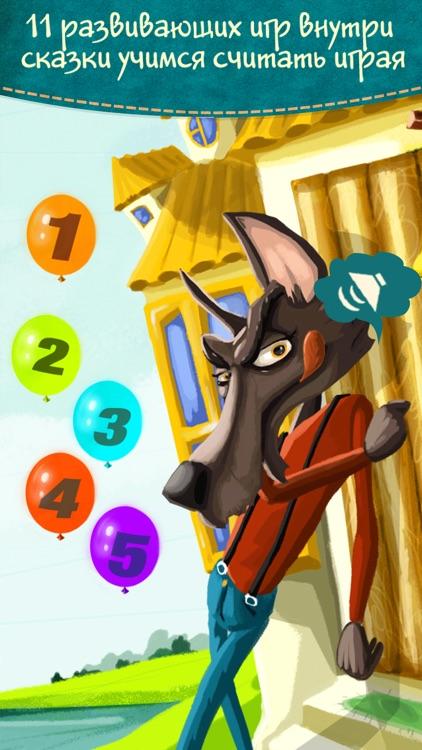 Волк и семеро козлят - интерактивные сказки для детей