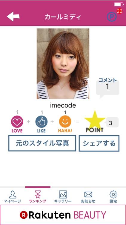 理想の髪型に変身!イメコーデ - 有名美容室のヘアスタイルがいっぱい screenshot-3