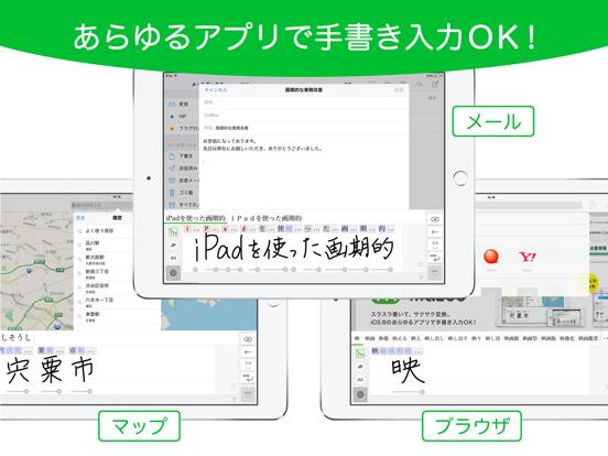 mazec - 手書き日本語入力ソフトのおすすめ画像1